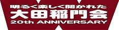 大田稲門会20周年記念行事